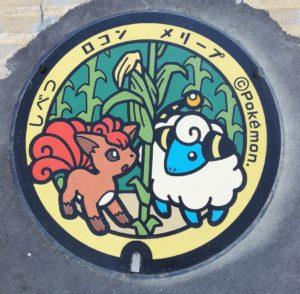 ポケふた士別市